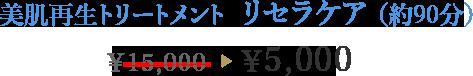 ドクターリセラ アクア 埼玉