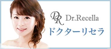 埼玉 ドクターリセラ