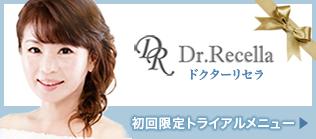 ドクターリセラ 埼玉
