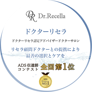 埼玉 ドクターリセラ ADS